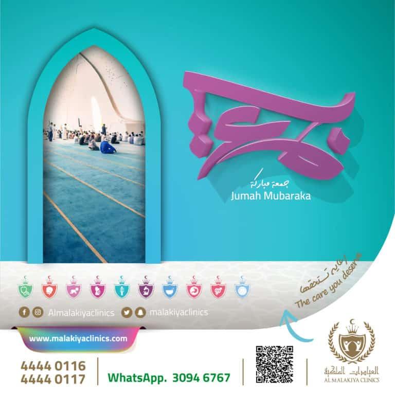 Al Malakiya Clinic Jumah Mubarak