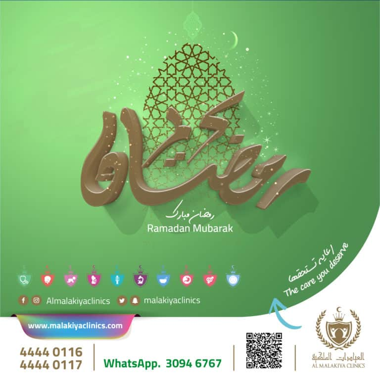 Ramadan Mubarak – Al Malakiya Clinics