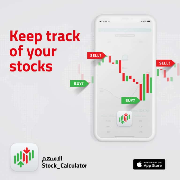 Keep Track of Your Stocks